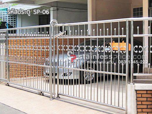 ประตูรั้วสแตนเลสแบบโปร่ง 06