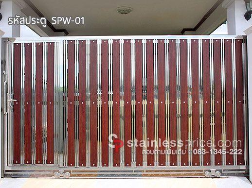 ประตูรั้วสแตนเลสผสมไม้ 01