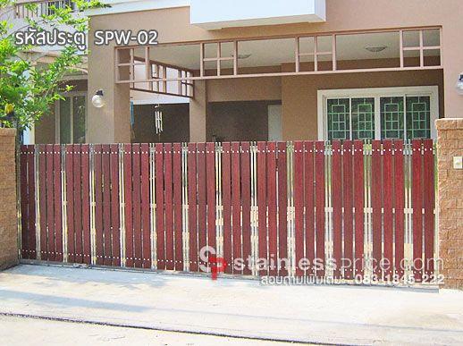 ประตูรั้วสแตนเลสผสมไม้ 02