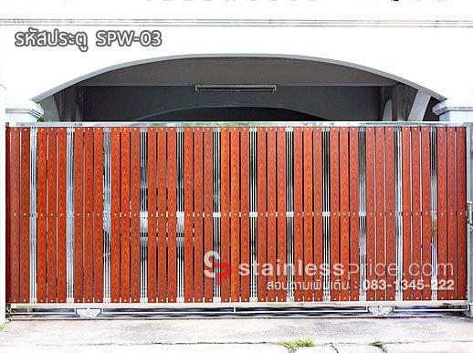 ประตูรั้วสแตนเลสผสมไม้ 03