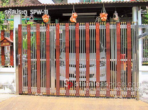 ประตูรั้วสแตนเลสผสมไม้ 11