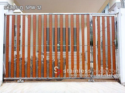 ประตูรั้วสแตนเลสผสมไม้ 12