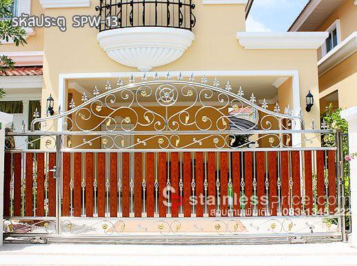 ประตูรั้วสแตนเลสผสมไม้ 13