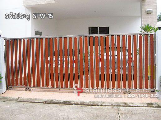 ประตูรั้วสแตนเลสผสมไม้ 15