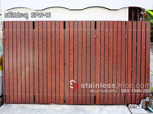 ประตูรั้วสแตนเลสผสมไม้ 16