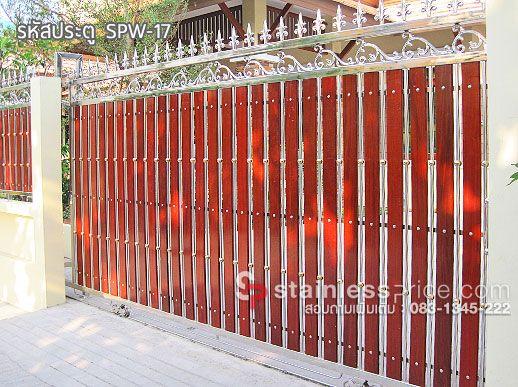 ประตูรั้วสแตนเลสผสมไม้ 17