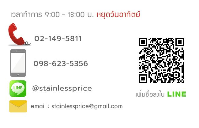 เบอร์โทรศัพท์ และ QR Code ของ stainlessprice