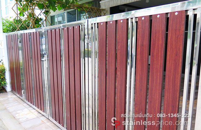 ประตูรั้วบ้านทาวเฮาส์สแตนเลส