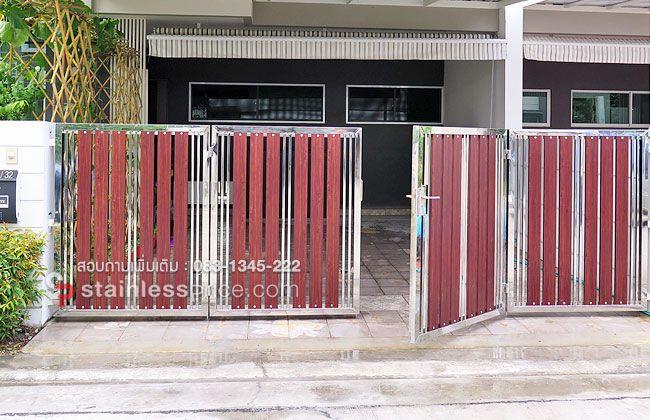 ประตูรั้วทาวน์เฮาส์เปิดเข้าออก