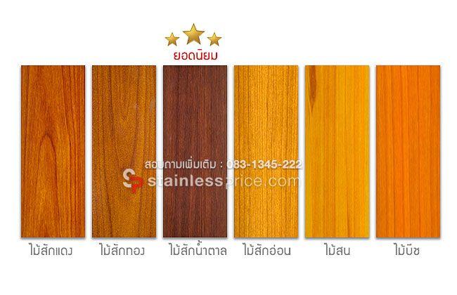 อลูมิเนียมลายไม้มีให้เลือก 6 สี