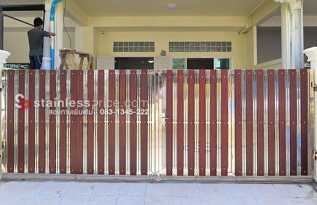 ประตูรั้วสแตนเลสแบบบานพับ